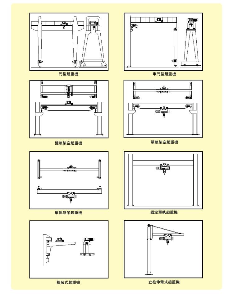proimages/product/003/Crane-2.jpg